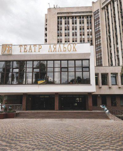 Вінницький академічний обласний театр ляльок