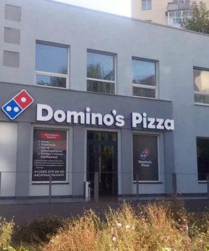 Піцерія Domino's Pizza