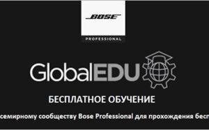 Вебінари від BOSE Professional