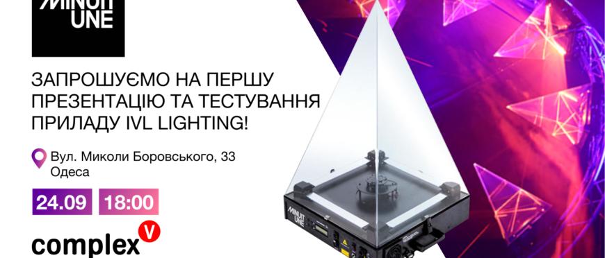 Minuit Une в Україні, запрошує на першу презентацію!